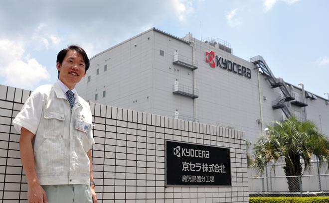 京セラ株式会社 鹿児島国分工場
