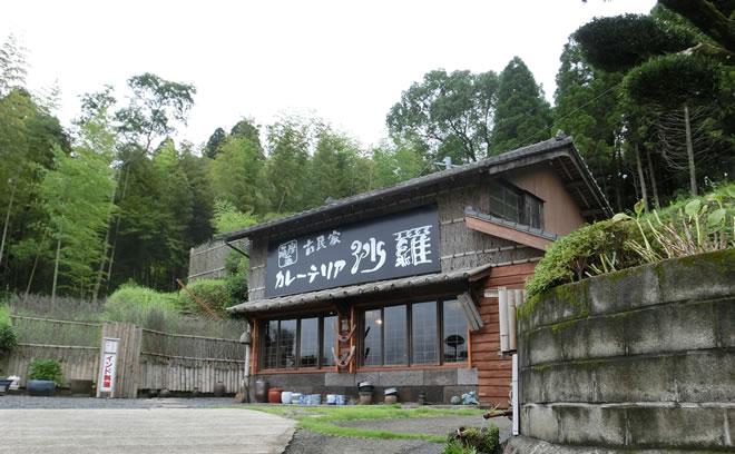 薩摩藩 古民家カレーテリア沙羅